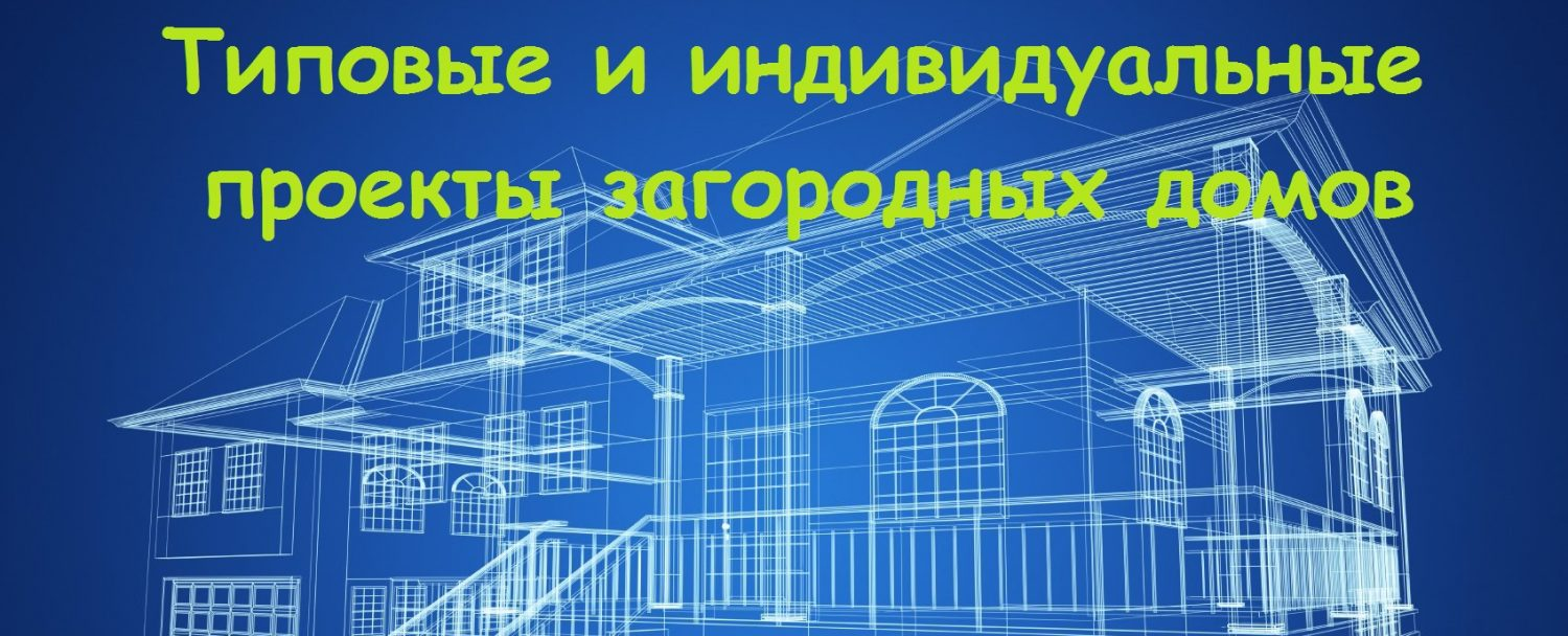 Besthouse4you — Лучшие дома для Вас!